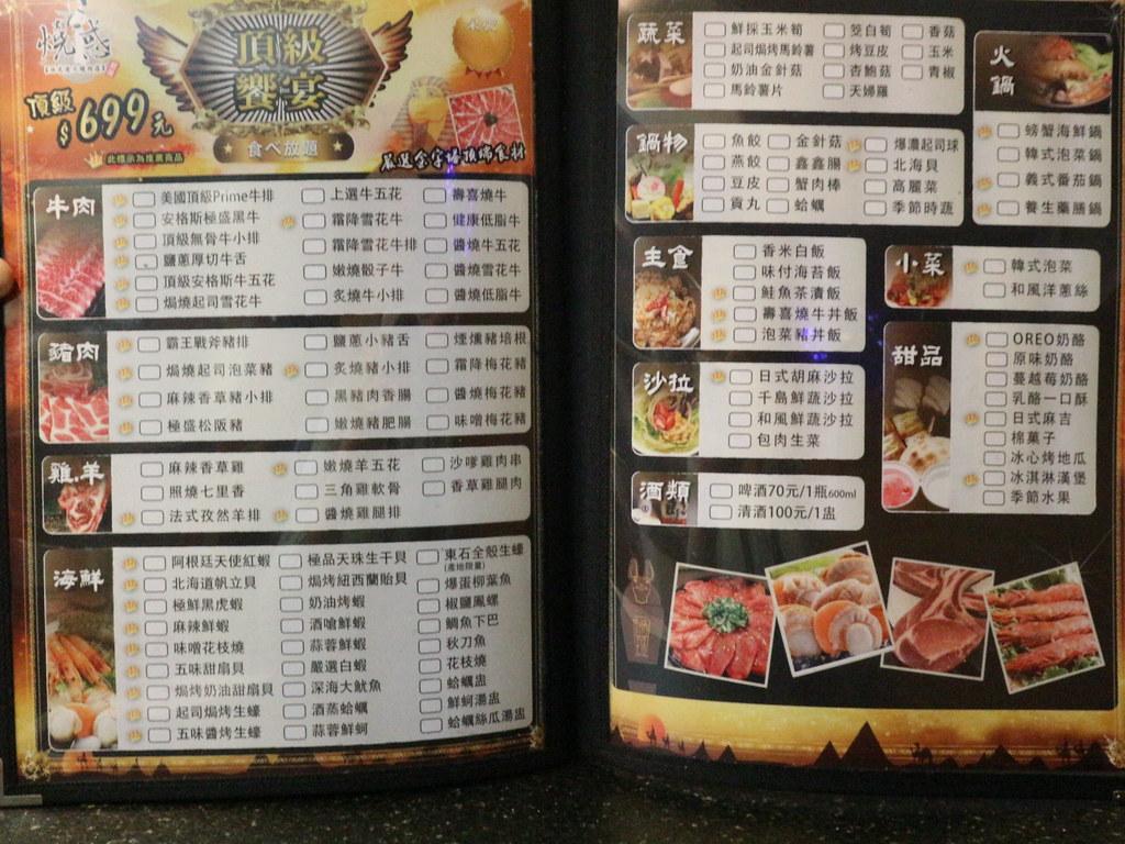 燒惑日式炭火燒肉店 (16)