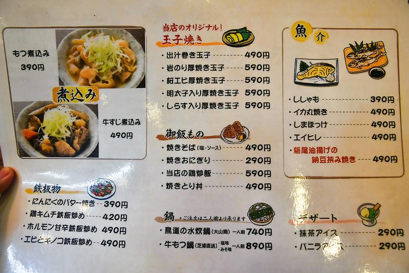 鳥道酒場, 上野美食, 上野串燒居酒屋, 上野燒肉