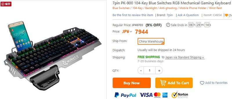 セール速報 7pin PK-900 レビュー (1)