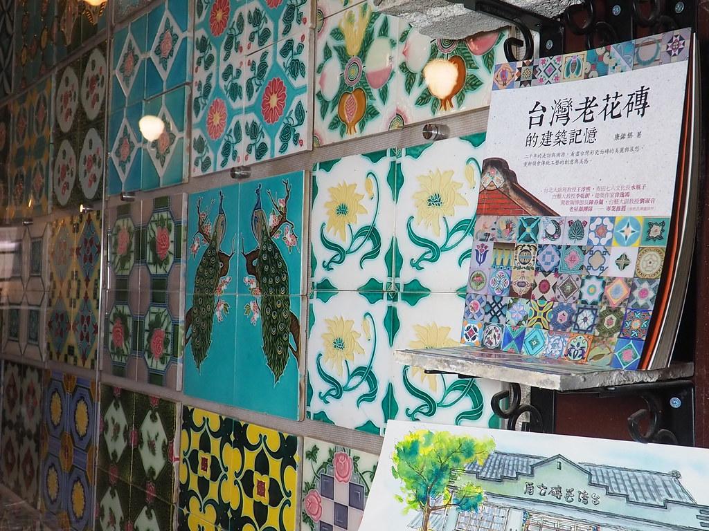 花磚博物館 (5)