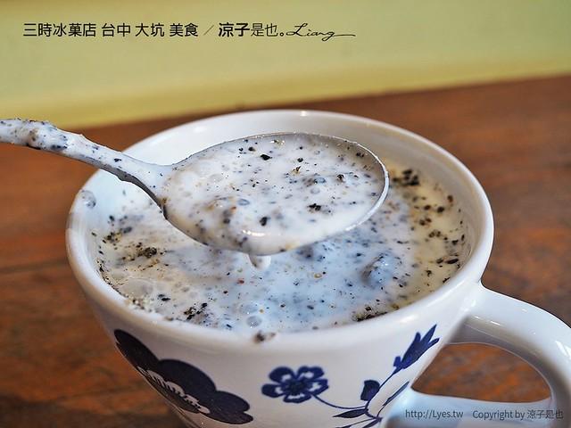 三時冰菓店 台中 大坑 美食 24