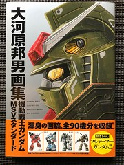 Kunio Okawara Art collection Mobile Suit Gundam MSV Standard