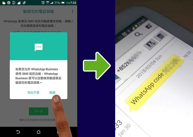 4. 在此時開啟你的另一部手機,等待接收SMS短訊驗證碼。
