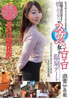 BSY-017 Erotic Hot Spring Dating With Skewered Girl Who Undoubtedly Exposes Its Boastful BODY Iroha Narimiya