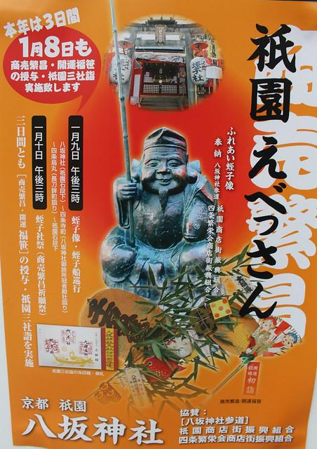 yasakajinja-gosyuin062