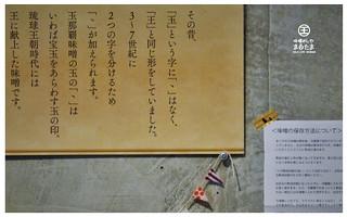 味噌飯屋(玉那霸飯屋)-16