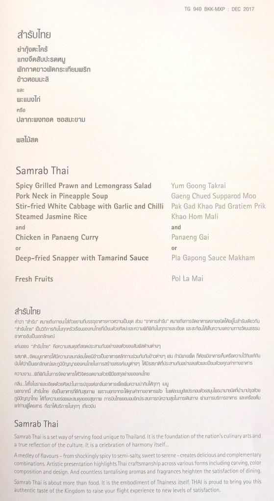Thai meal menu