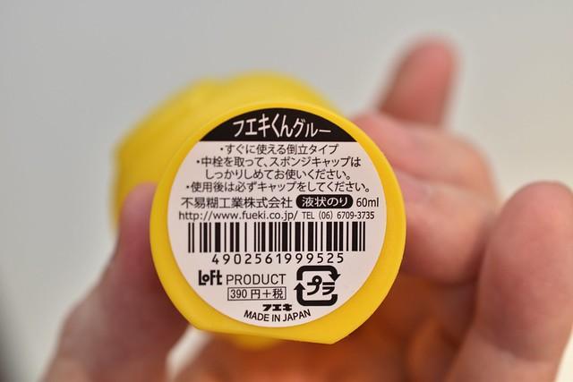 fuekikun_glue_loft_4