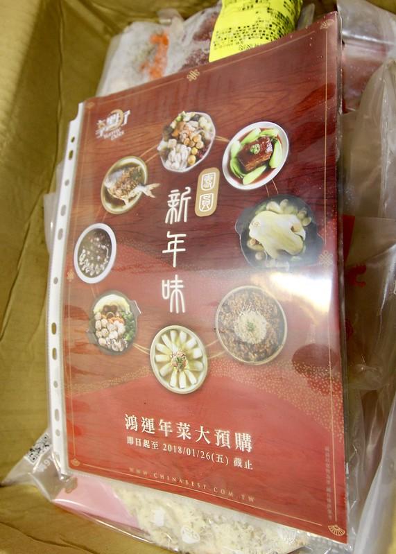 鴻運年菜-團圓新年味