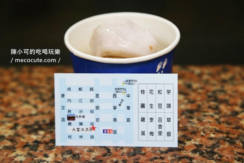 三色冰,冰淇淋蛋糕,永富冰淇淋,永富冰淇淋價錢,永富冰淇淋捷運,永富冰淇淋菜單,萬華冰店,西門町冰店 @陳小可的吃喝玩樂