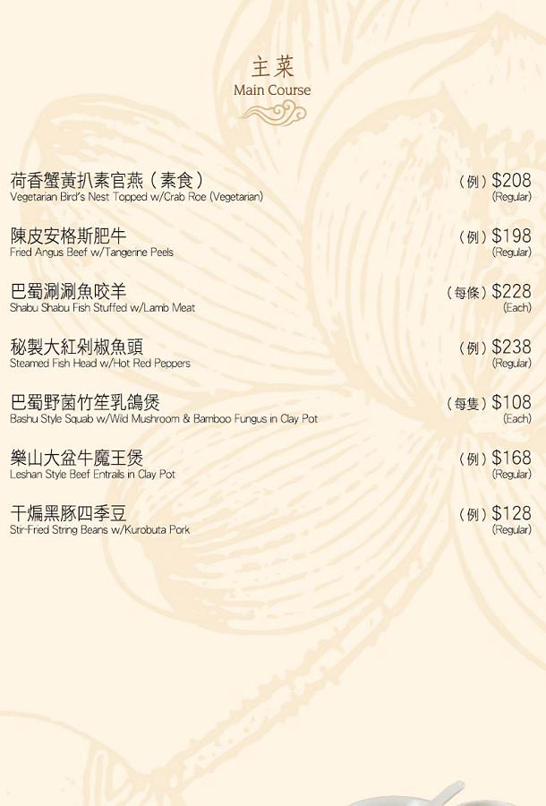 香港美食大三圓菜單價位01