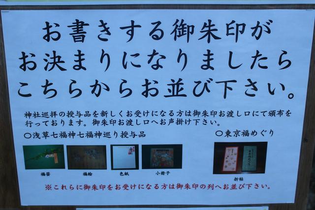 asakusajinja_gantangosyuin018