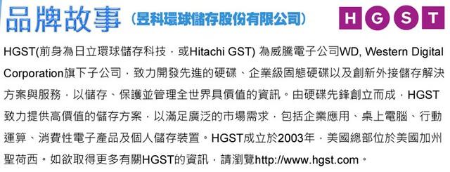 HGST_12