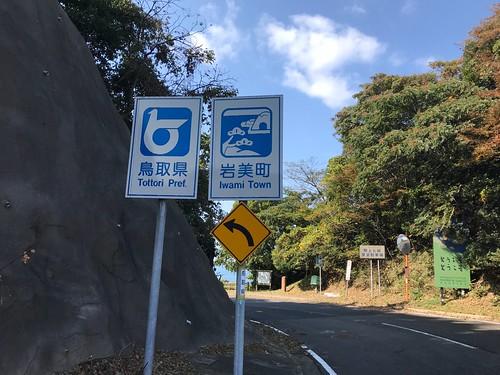 行こうとした国道がまさかの自動車専用でランボーの如く怒りながら登った旧道にあった県境