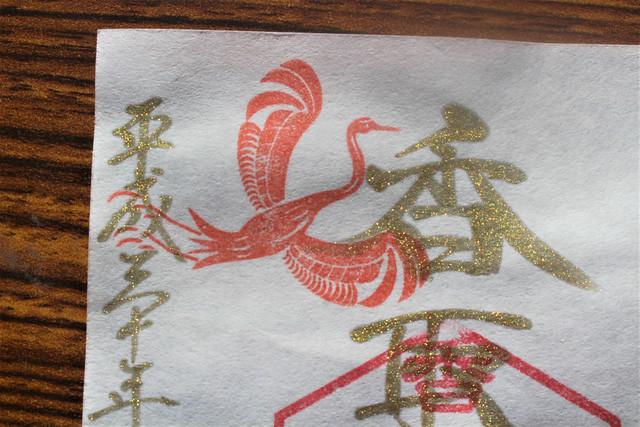 kamearikatori-gosyuin054