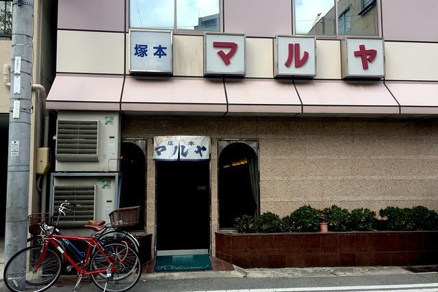 久しぶりに塚本マルヤ(神戸・JR兵庫駅北側)