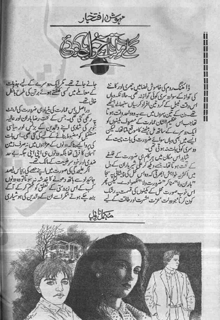 Gallay Milta Hai Khawab Koi  is a very well written complex script novel which depicts normal emotions and behaviour of human like love hate greed power and fear, writen by Mehwish Iftikhar , Mehwish Iftikhar is a very famous and popular specialy among female readers