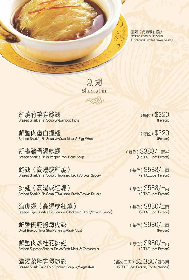 香港美食大三圓菜單價位07