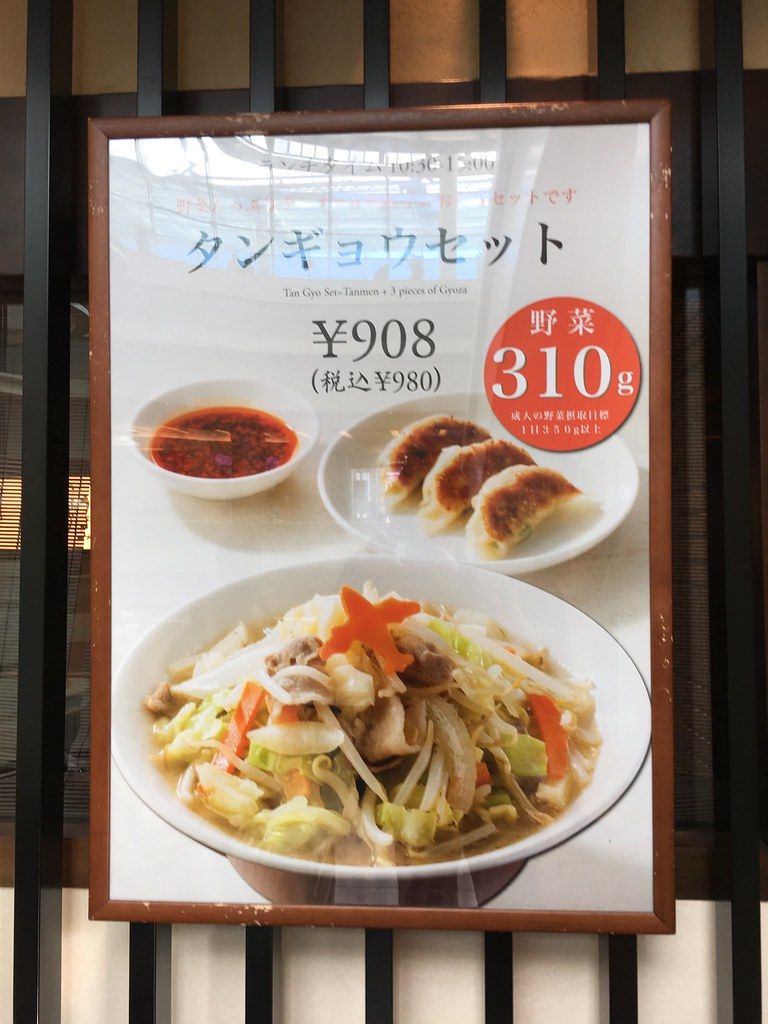 東京餃子通信-38
