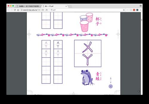 國字練習教材:台北市教育局的習字本下載