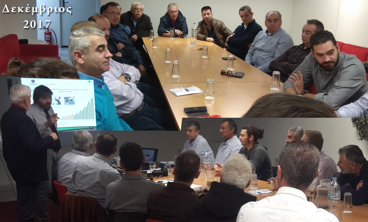 Θεσσαλονίκη, Δεκέμβριος 2017: Διαβούλευση για τα τρακτέρ