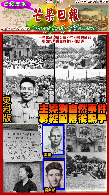 171201芒果日報--台灣史論--主導劉自然事件,蔣經國幕後黑手