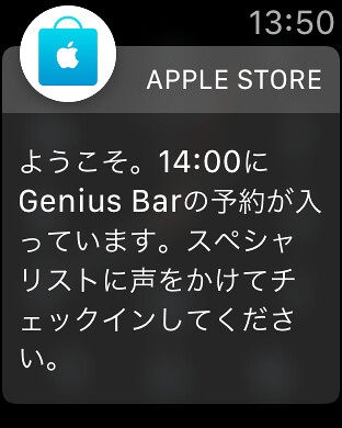 Apple Watch Genius Bar Notification