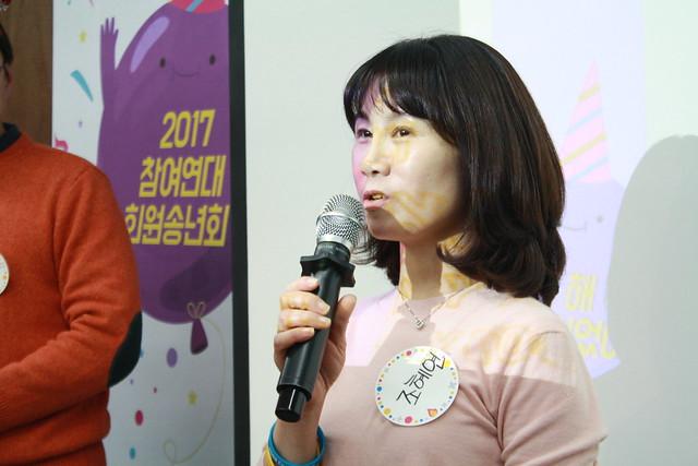20171213_2017 회원송년회105 (1)