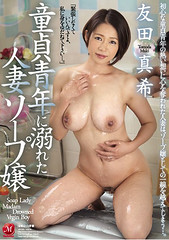 JUY-320 A Married Wife Who Drowned In Virgin Youth Masaki Tomoda