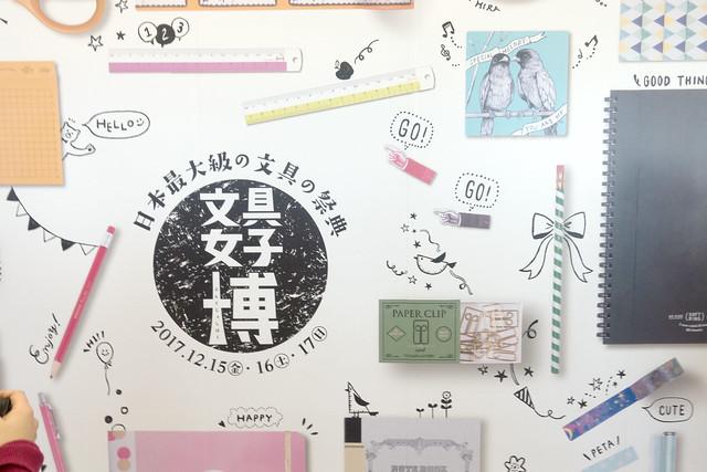 20171216_文具女子博_0012.jpg