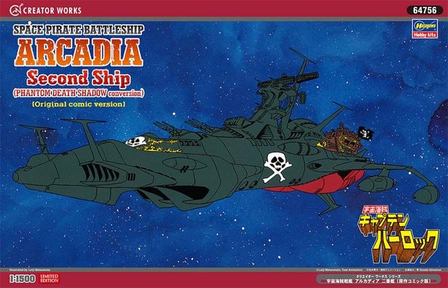 Arcadia Hasegawa 1-1500 limited 2017 00