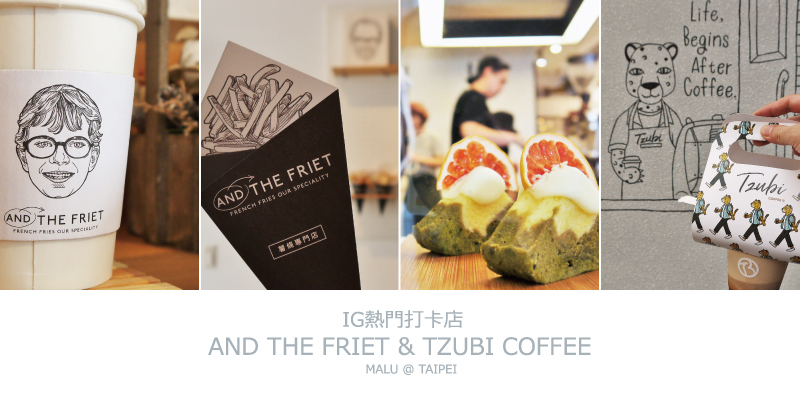 andthefriet薯條專賣店和tzubi文章大圖
