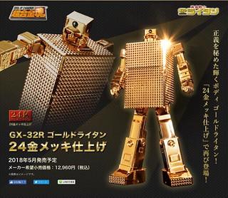 【高解析官圖更新】超級懷念的早期動畫!超合金魂《黃金戰士》 (無敵小戰士) 再次販售!!GX-32R 黄金戦士ゴールドライタ