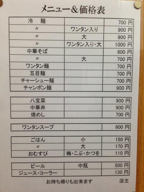 hiroshima-kure-goryu-menu-01