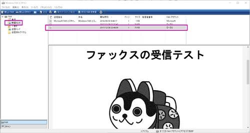 Windows FAX とスキャン 2017-12-28 22.49.25