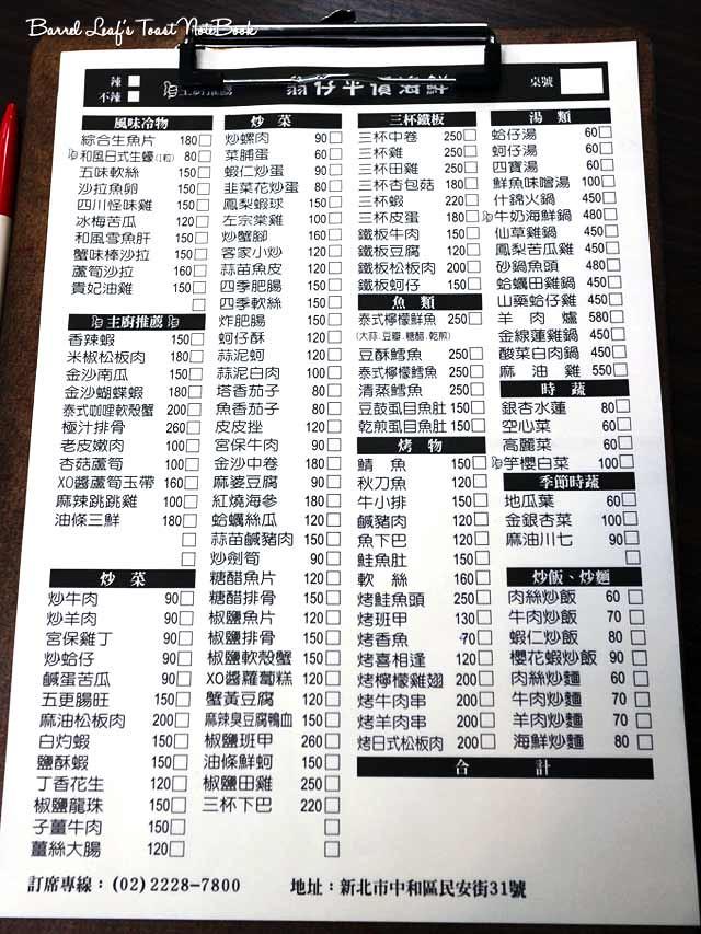 翁仔平價海鮮 wong-tzai-seafood (7)