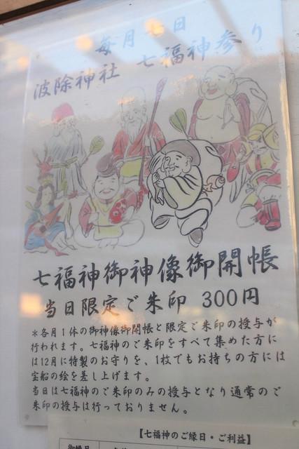namiyokeinarijinja023