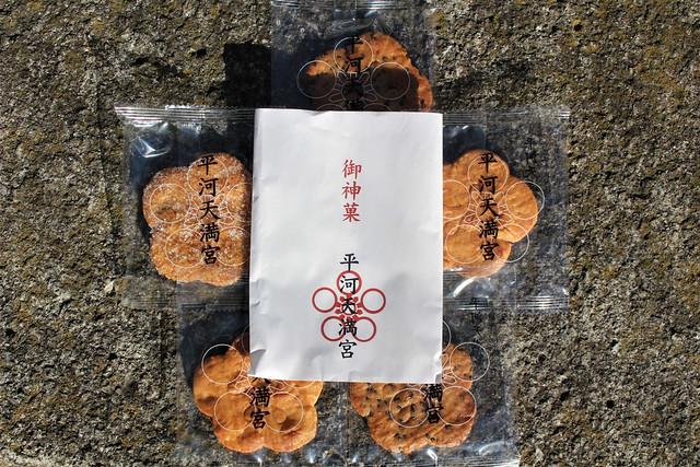 hirakawatenmangu_gantangosyuin011