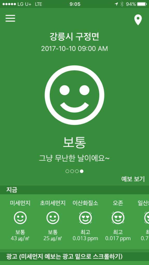koreanappps-misemise3
