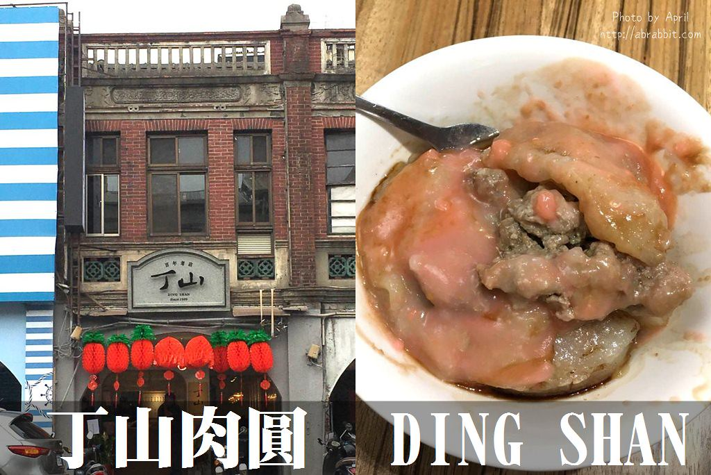 台中肉圓推薦|丁山肉圓-第二市場美食推薦