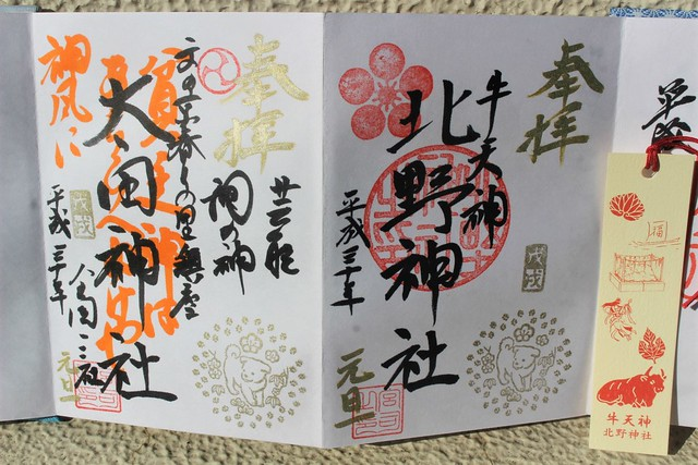 ushitenjinkitano_gantangosyuin036