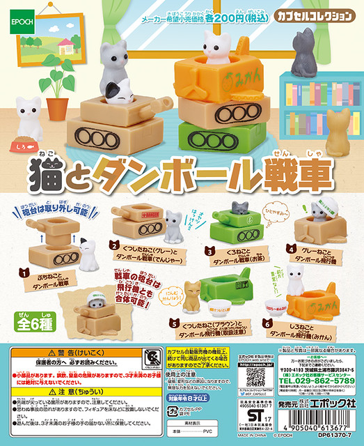 【官圖&販售資訊新增】Epoch 「貓咪坦克」萌萌前進作戰!!猫とダンボール戦車
