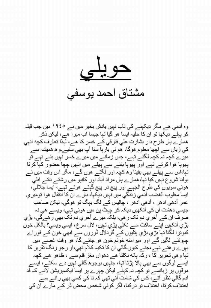 Haveili  is a very well written complex script novel which depicts normal emotions and behaviour of human like love hate greed power and fear, writen by Mushtaq Ahmed Yousufi , Mushtaq Ahmed Yousufi is a very famous and popular specialy among female readers