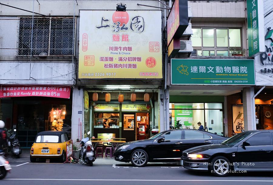 上泓園牛肉麵-科博館美食02