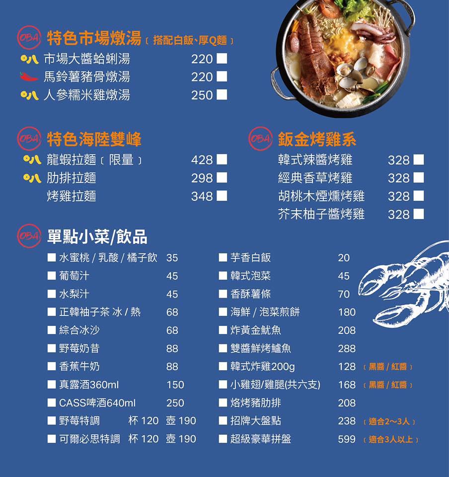 台中O八韓食Menu菜單24