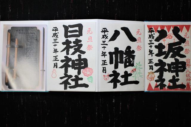 hinoyasakajinja_gosyuin049
