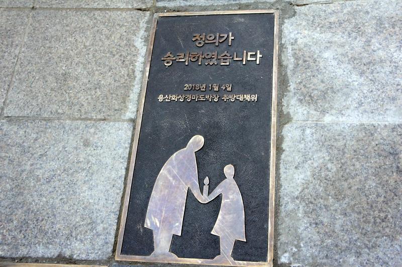 20180104_용산화상경마도박장해단식