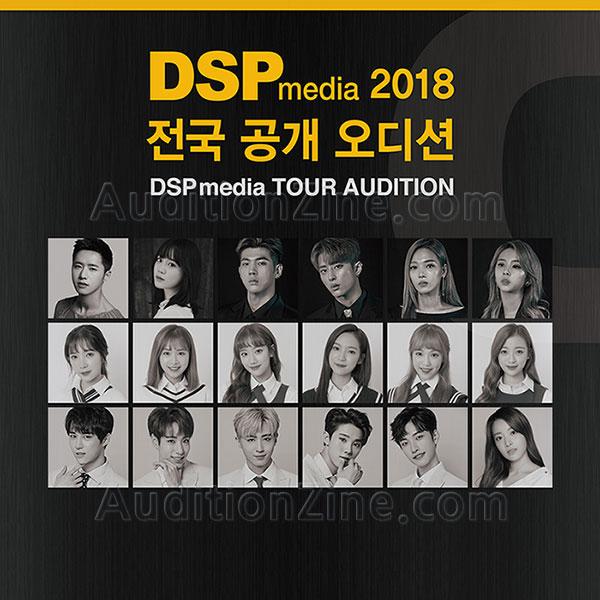 (대전) DSP 전국 오디션