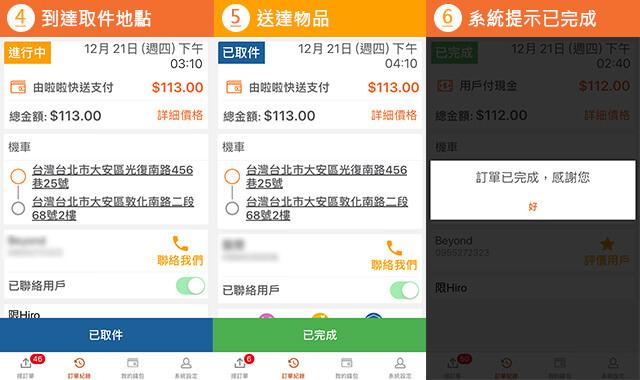 司機端App-接單流程-02