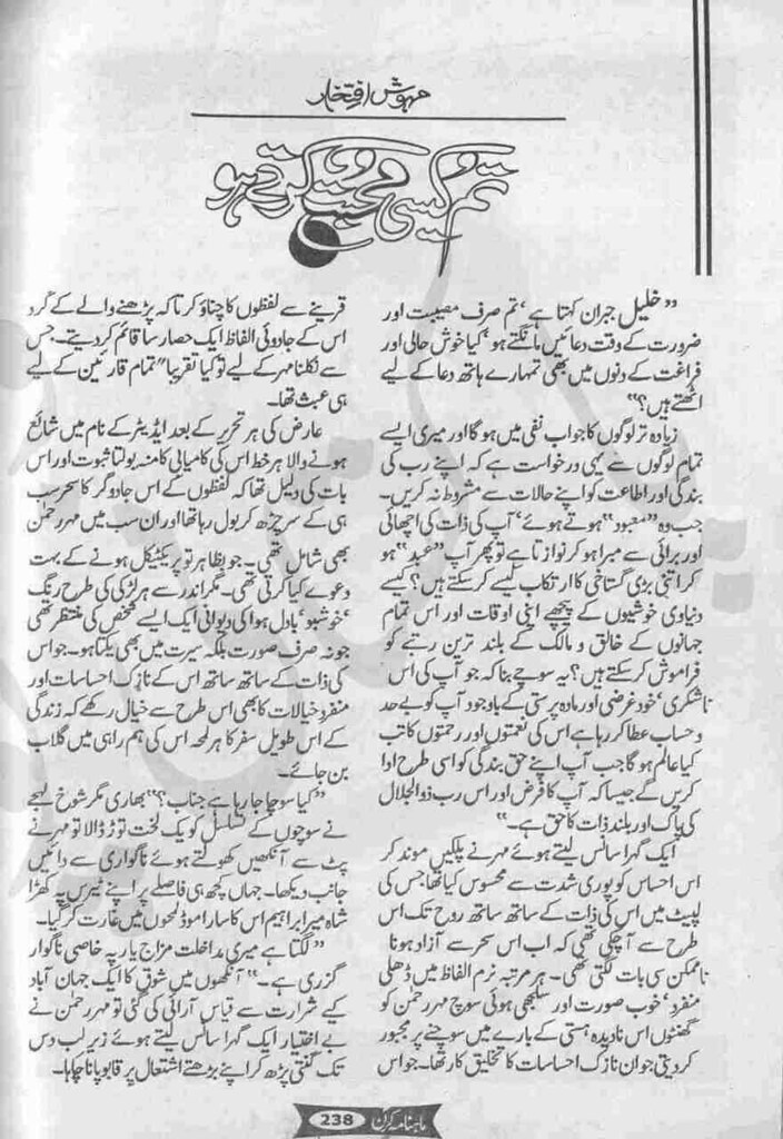 Tum Kesi Mohabbat Karty Ho Complete Novel By Mehwish Iftikhar